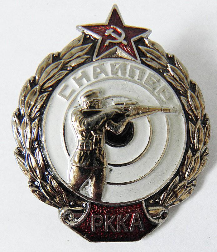 URSS - Distintivos