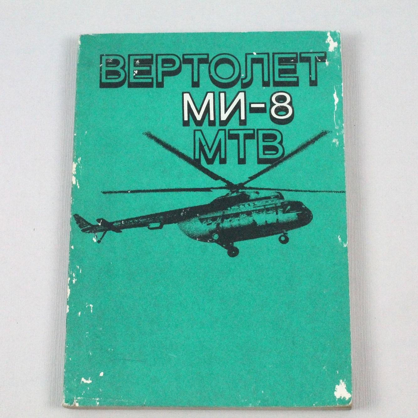 LIBRU-BEPTONET MN-8 MTB