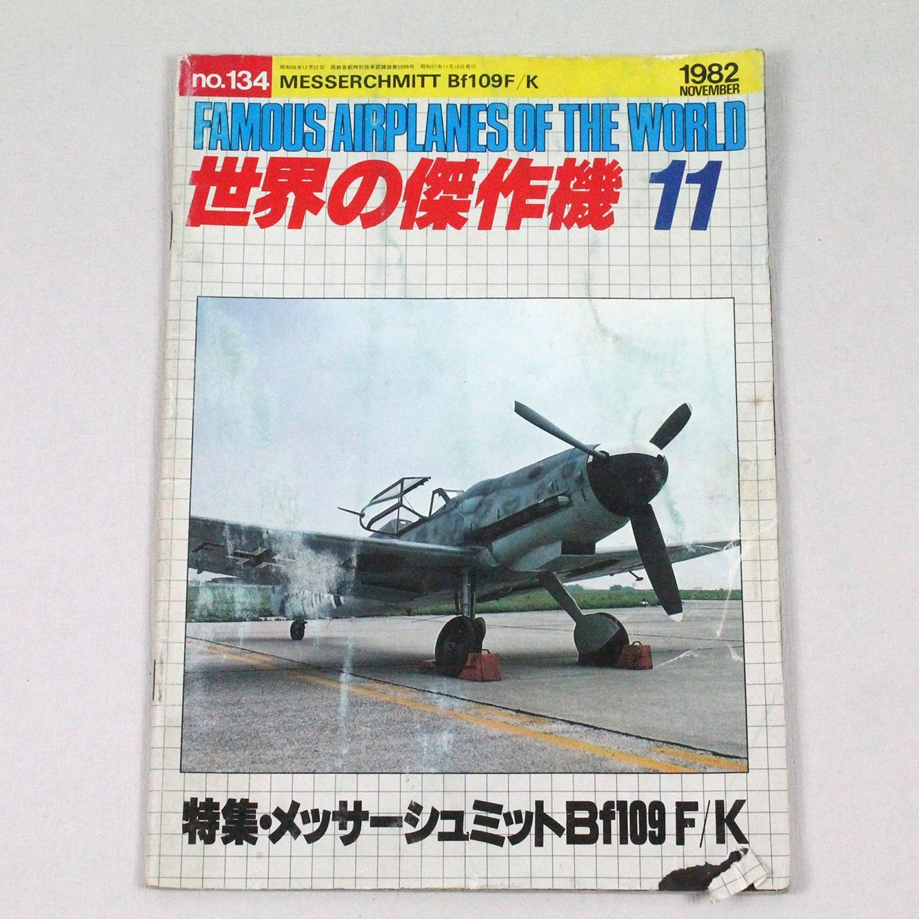 LIBJAP-FAMOUS AIRPLANES OF THE WORLD-134
