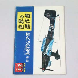 LIBJAP-FAMOUS AIRPLANES OF THE WORLD-32