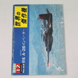 LIBJAP-FAMOUS AIRPLANES OF THE WORLD-92