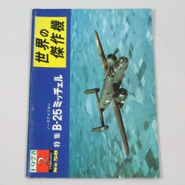 LIBJAP-FAMOUS AIRPLANES OF THE WORLD-58