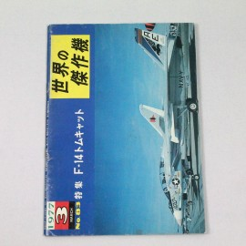 LIBJAP-FAMOUS AIRPLANES OF THE WORLD-83
