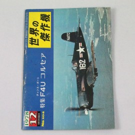 LIBJAP-FAMOUS AIRPLANES OF THE WORLD-104