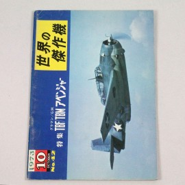 LIBJAP-FAMOUS AIRPLANES OF THE WORLD-42