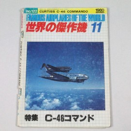 LIBJAP-FAMOUS AIRPLANES OF THE WORLD-122