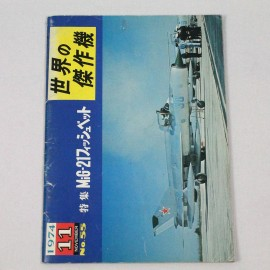 LIBJAP-FAMOUS AIRPLANES OF THE WORLD-55