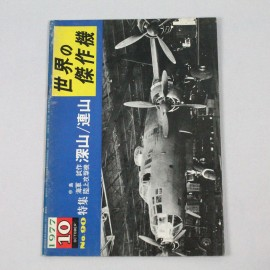 LIBJAP-FAMOUS AIRPLANES OF THE WORLD-90